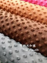 &布料共和國& 露天限定只要65元 韓國進口泡泡絨布.顆粒毯布.泡泡絨 加厚.泡泡顆粒更立體. 安撫巾.嬰幼毯.