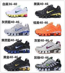 Nike shox TL 1308 耐吉 氣柱 彈簧鞋 跑步運動鞋 休閑鞋 籃球彈力鞋 男女跑步鞋慢跑鞋板鞋休閒鞋