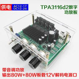 XH-M570 數字音頻放大板大功率功放板擴大機 80W*2
