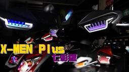 【麻糬賣場】現貨限量 星爵X-MEN plus 七彩 LED方向燈 小燈 日行燈 跑馬序列燈 四代勁戰專用 XMEN