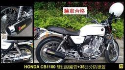重機防燙蓋-HONDA CB1100 CB1100EX CB1100RS (非束帶環式)