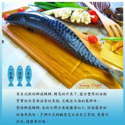 挪威鯖鲱魚(600克以上) -【鼎鮮市集】鱈魚,鮭魚,鯖魚,鱈場蟹腳,透抽,干貝,龍蝦,牛排,草蝦