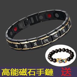 【買一送三 送貔貅手鏈+調節器+禮盒】歐美磁療手鏈 手環 手鍊 男士防輻射 鈦鋼 能量 手環 鋼鈦手環 情侶手錶