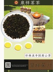 【泉祥茶行】杉林溪手採高山茶 150g。四台兩平裝/1罐。