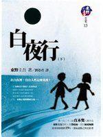【紅椰子】《白夜行(下)》ISBN:9866954811│獨步文化│東野圭吾│只看一次
