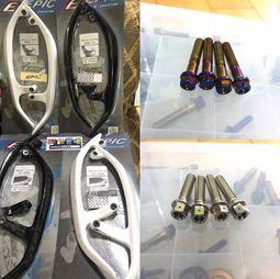 阿欽賣場 EPIC 勁戰專用 分離式後扶手 買就送 鍍鈦螺絲 白鐵螺絲 二選一