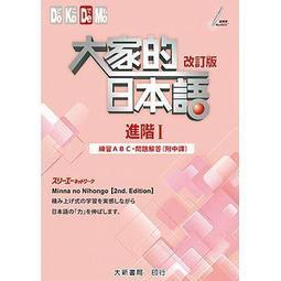 【大家的日本語 進階Ⅰ+2練習ABC・問題解答(附中譯)(改訂版)】2冊合售 日語初學者的教科書