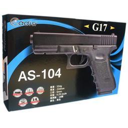 【優購精品館】台灣製 空氣BB槍 AS-104 空氣槍 G17(黑色)/一支入(促630) 加重型 手拉式空氣槍 玩具槍