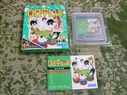 『電玩福利社』《正日本原版、盒書》【GAME GEAR(GG)】實體拍攝 自我中心派