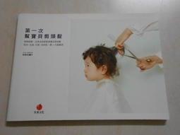 【森林二手書】10806 2*EK4《第一次幫寶貝剪頭髮》9789866029295│砂原由彌 朱雀文化