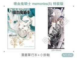 (隨時收單)長鴻/樋野茉理《吸血鬼騎士 memories(5) 特裝版》加送複製簽名板&預購禮/ACG博覽會