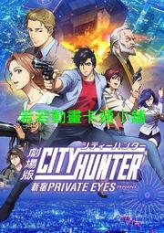 城市獵人劇場版:新宿 Private Eyes+法國真人版(已完結)贈品區任挑