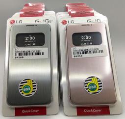 買1送1 ●LG G5原廠感應式視窗皮套~適用G5/G5 Speed/G5 SE。CFV-160 原廠皮套(聯強貨)