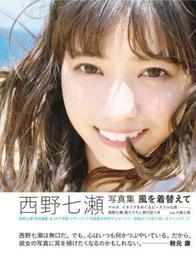 乃木坂46 西野七瀨寫真集 《風を著替えて》【現貨】送書套