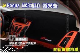 【現貨】免運 福特Focus MK3.5 MK3 MK2.5 MK2儀表板避光墊SONY音響專屬開孔雙色立體(另有無刺銹