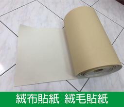 【超厚】絨布貼紙【灰、米白、米黃、紅、綠、藍、褐、黃 色】消光 背膠 自黏 植絨 貼紙 絨毛 貼紙(A4大小)