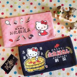 【獨家商品】日本原裝進口 豐天Hello Kitty 筆袋 化妝包 收納包 大容量筆袋