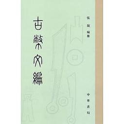 【book_wen】9787101042528 古幣文編(精) 簡體書 1986-05-01 作者: (大陸書)