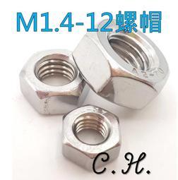 「C.H」304 不鏽鋼 銅鍍鎳 螺帽 螺母 M1.4-12 螺絲