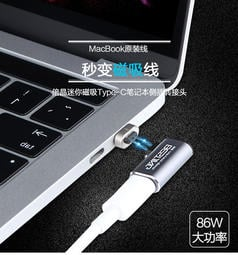 BEST JING  Type-C 磁吸頭 筆電平板專用 功率86W(安卓只支援一般充電)