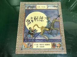 童書繪本 《唐吉軻德》ISBN:9576323134│台英│塞凡提 原著 無劃記 L84