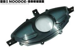 雷霆S NOODOE-儀錶板保護蓋【正原廠零件、SR30JD、SR25JC、SR30JC、SR25JD、光陽品牌】