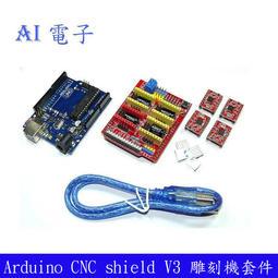 【AI電子】Arduino CNC shield v3+UNO R3+A4988(4個) Grbl 雷射雕刻機 3D印