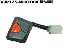 VJR125-NOODOE操作開關【正原廠零件、SE24AF、SE24AD、SE24AE、光陽、內裝車殼、龍頭蓋】