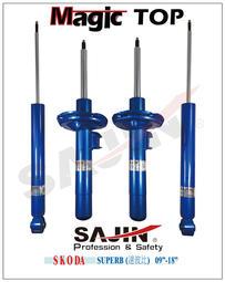 【SAJIN】SKODA-SUPERB(速波比) 09-18 Magic TOP原廠型阻尼可調改裝避震器