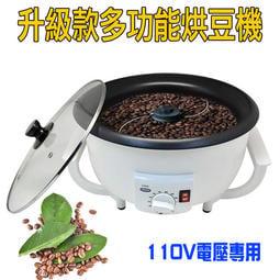 升級款咖啡烘豆機家用小型幹果花生玉米烘烤機電動炒豆機咖啡生豆烘焙機 新款擋板設計