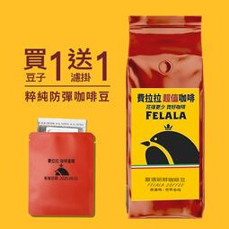 費拉拉 純粹防彈咖啡豆 一磅 無附椰子油  自然無毒農法白金級咖啡豆 24小時新鮮烘焙 生酮飲食必備