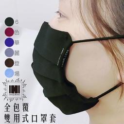 《現貨》IHERMI 6色口罩套 雙用全包覆 口罩 可替換式內層 布口罩 舒適透氣 愛好蜜