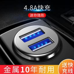 車載充電器汽車車充一拖三USB接口4.8A大電流多功能點煙器插頭