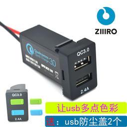 豐田凱美瑞專用車充插座QC3.O手機快充改裝原裝車載雙USB充電器