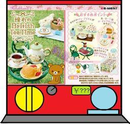 ◣剩蛋傑◥ ¥盒玩¥ Re-ment 拉拉熊 懶懶熊英式下午茶時光☾一中盒8款販賣☽