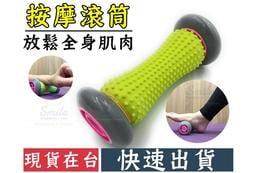 足底筋膜滾輪 小腿滾輪 按摩滾輪 指壓按摩滾筒 滾筒 瑜伽 按摩 按摩球 刺蝟球 穴位按磨 肌肉放鬆  紓壓