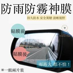 (透明圓95*95) 後視鏡防雨膜 防水膜 玻璃貼膜 防雨膜 機車 汽車後視鏡防水膜 反光鏡 防霧膜 防眩目 後照鏡