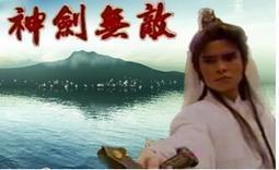 清晰盒裝完整版臺視 神劍無敵 11DVD-5 玉尚 呂盈瑩 茅瑛