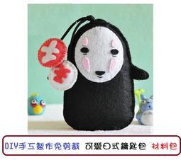 DIY手工不織布免剪裁材料包 可愛日式鑰匙包 生日 送禮