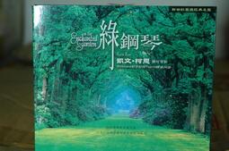 二手 CD 片況佳 綠鋼琴 凱文科恩 鋼琴專輯