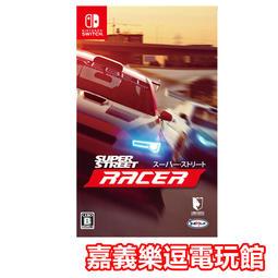 【NS遊戲片】SWITCH 超級街道賽  街頭賽 Super Street Racer ✪中文版全新品✪嘉義樂逗電玩館