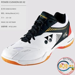 §成隆體育§ YONEX POWER CUSHION 65 X2 羽球鞋 寬楦 SHB65X2WEX 羽毛球鞋 附發票