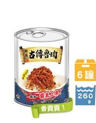 限量免運組!絕讚優惠價!香噴噴上市!鮮廚-古傳魯肉 (260公克x6罐)  魯肉飯 拌飯拌麵  拌青菜最佳選擇