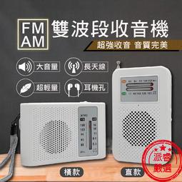 【AM•FM雙波段收音機】收音機 AM FM 廣播 大音量 耳機 公園散步 電台 SY-5201.2B【LD309】