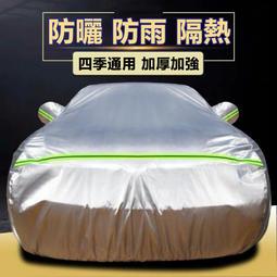 汽車車衣車罩防曬防雨防塵 四季通用夏季隔熱加厚專用遮陽車套外罩