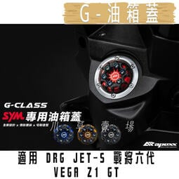 APEXX G-CLASS 油箱蓋 油桶蓋 CNC 鋁合金 適用 DRG JETS 戰將六代 VEGA Z1 GT