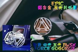 EPIC 反光片 外蓋 反光片蓋 飾蓋 勁戰 四代 五代 BWS FORCE gogoro2 銀 適用外徑60mm
