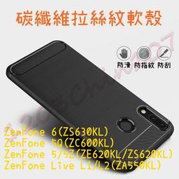 華碩 保護 手機殼 軟殼 ZS630KL ZC600KL ZS620KL ZE620KL ZA550KL 拉絲殼 保護殼