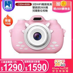【今日特殺※CS04-0009】3吋WIFI觸控雙鏡頭兒童相機 前後雙錄 2800萬 WIFI實時 可照相/錄影 送套子