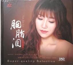胭脂淚 / 李思思 --- DSD0256